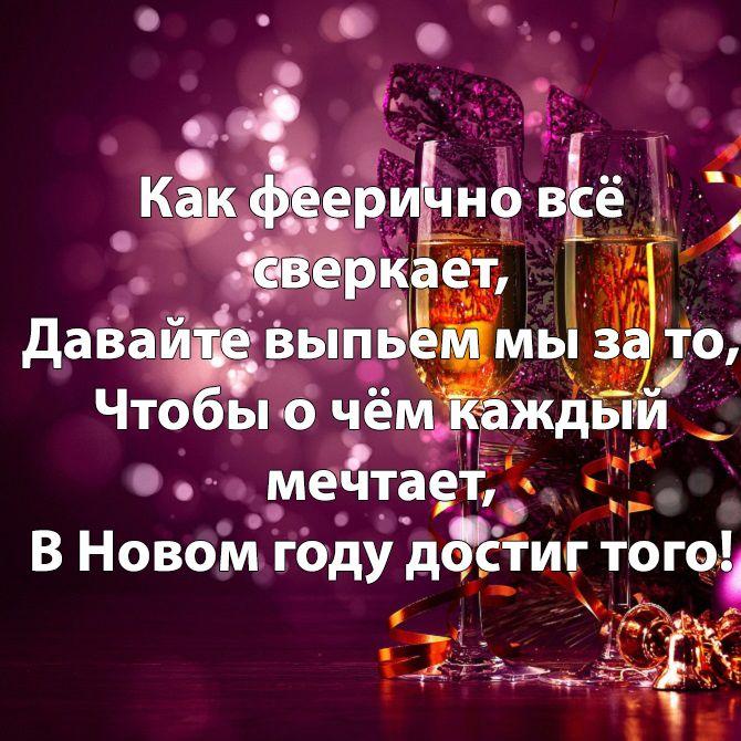 интересные пожелания на новый год стихи
