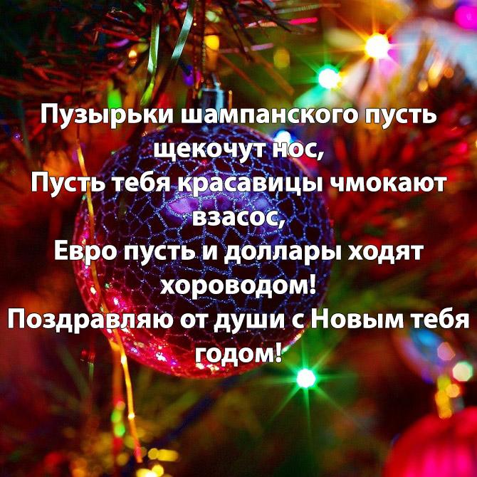 смешные поздравления с новым годом другу