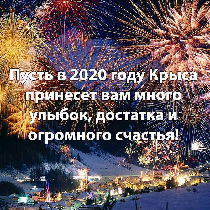 тосты на новый год 2020 крысы