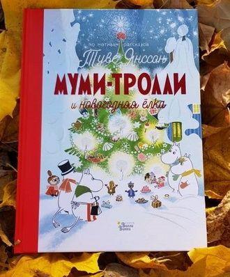 Новые книги про Новый Год и Рождество для детей и подростков 3