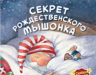Норберт Ланда. Секрет Рождественского мышонка
