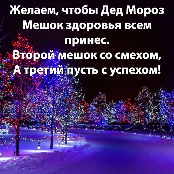 поздравления на новый год прикольные