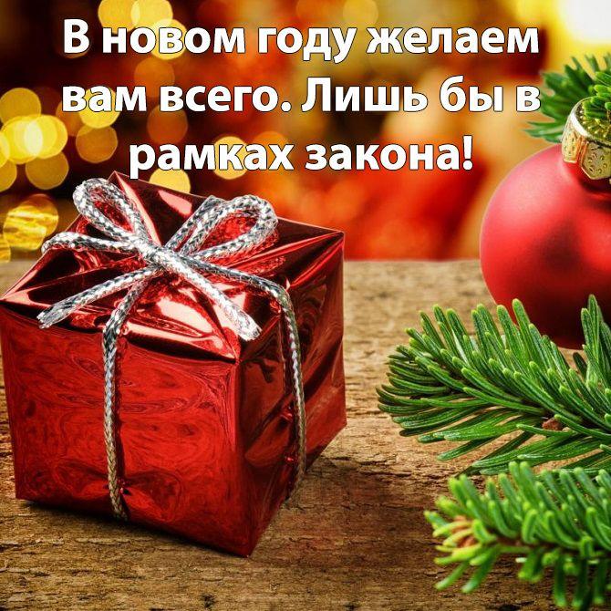 шуточные поздравления на новый год