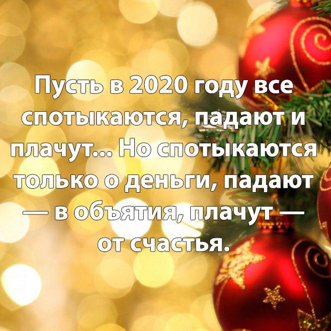 шуточные поздравления на новый год 2020