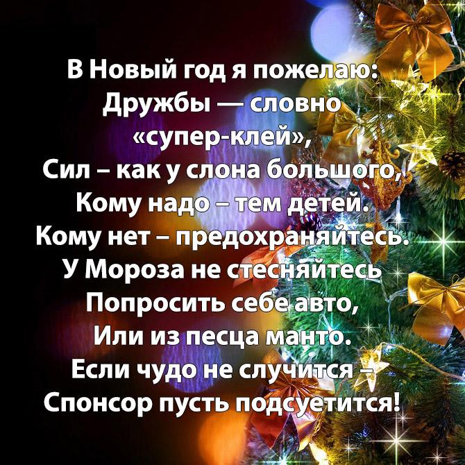 смешные поздравления друзьям с новым годом