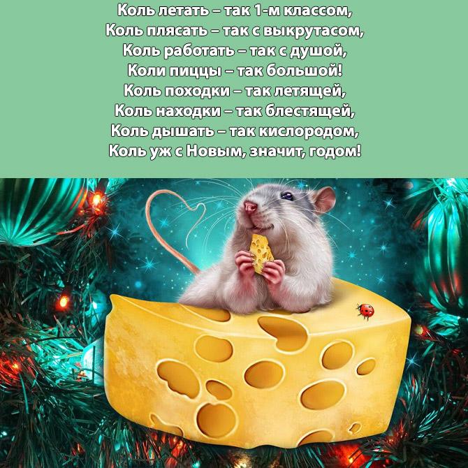 шуточные поздравления с новым годом крысы