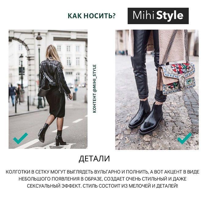Как визуально удлинить ножки – советы для модниц от автора блога  mihi-style стилиста  Михайловой Анастасии 2