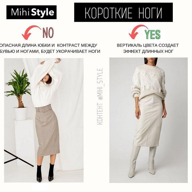Как визуально удлинить ножки – советы для модниц от автора блога  mihi-style стилиста  Михайловой Анастасии 1