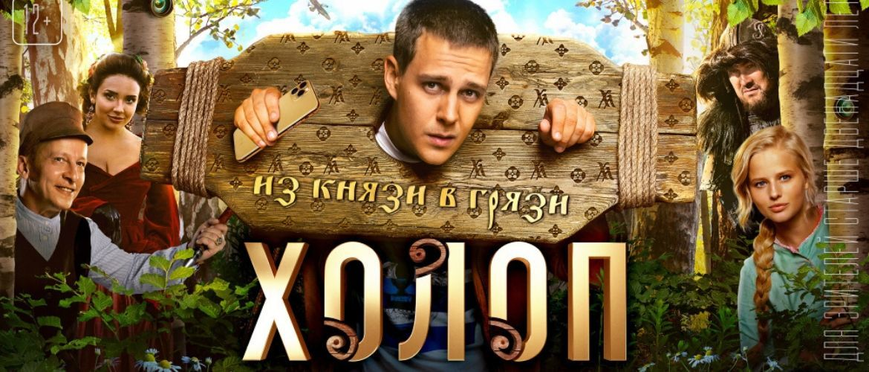 Російська комедія «Холоп»: був князем – тепер падай в грязі!