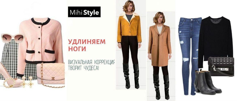 Как визуально удлинить ножки – советы для модниц от автора блога  mihi-style стилиста  Михайловой Анастасии