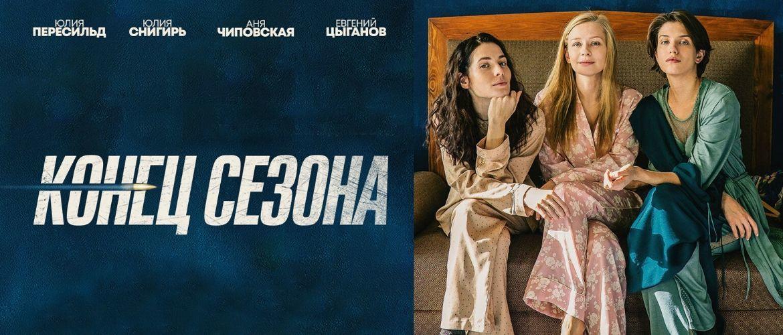 Фільм «Кінець сезону»: драматичний трилер про долі трьох сестер