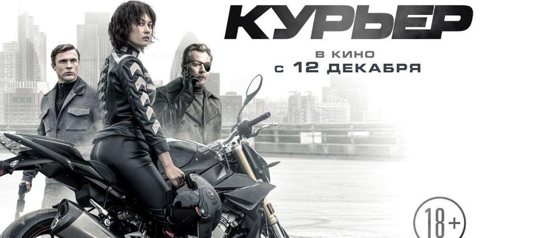 Драматичний бойовик «Кур'єр»: зловити жагучу брюнетку на чорному мотоциклі – справа складна