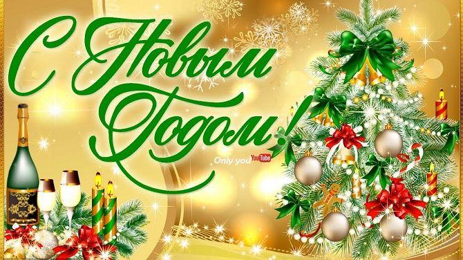Красивые поздравления и пожелания на Новый год 2021 1