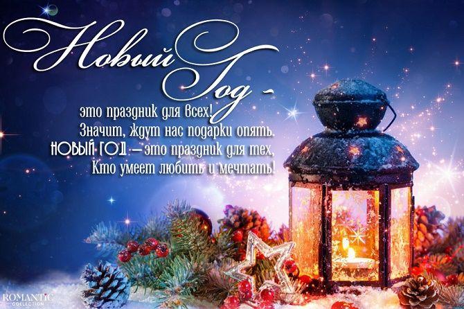 Красивые поздравления и пожелания на Новый год 2021 3