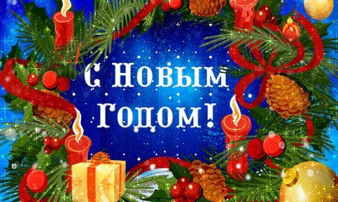 Красивые поздравления и пожелания на Новый год 2021 4