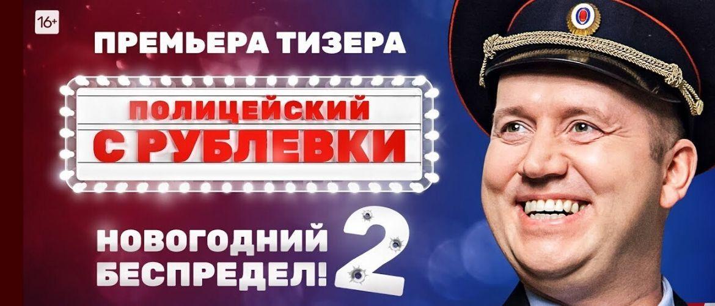 Комедія до свят «Поліцейський з Рубльовки. Новорічне свавілля 2»: бонус від популярного серіалу