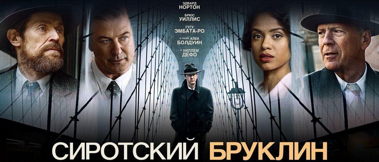 Криминальная драма «Сиротский Бруклин»: расследование детектива с психическим расстройством