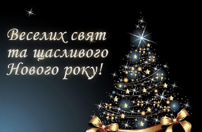 Найкращі  привітання та побажання на Новий рік 2021 2