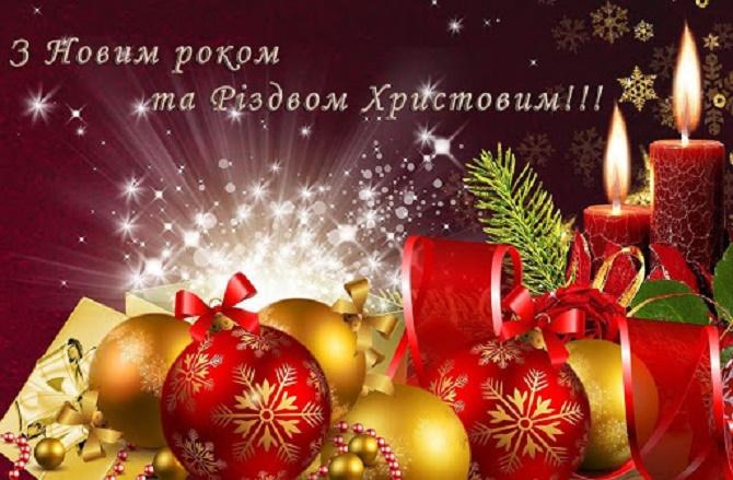 Найкращі  привітання та побажання на Новий рік 2021 3