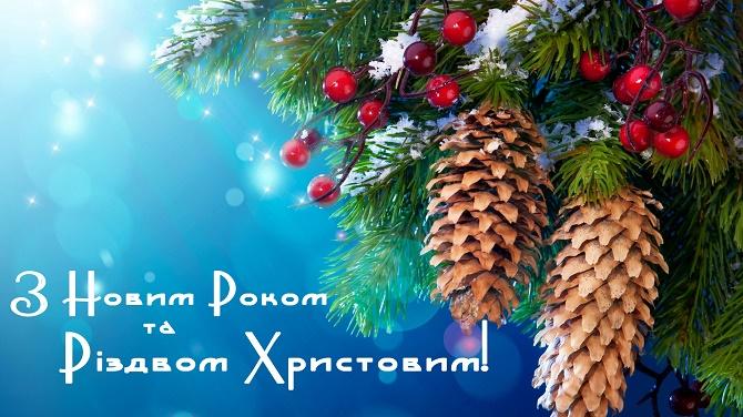 Найкращі  привітання та побажання на Новий рік 2021 4