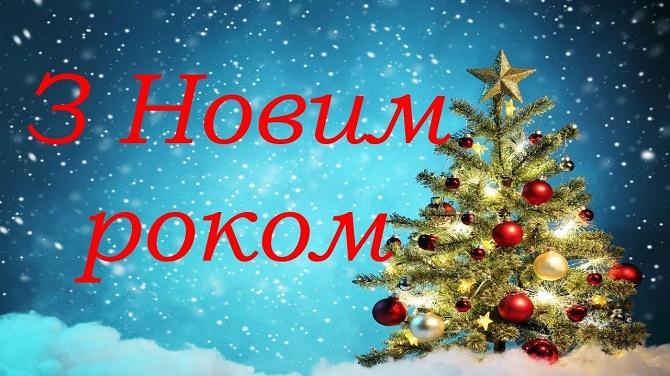 Найкращі  привітання та побажання на Новий рік 2021 5