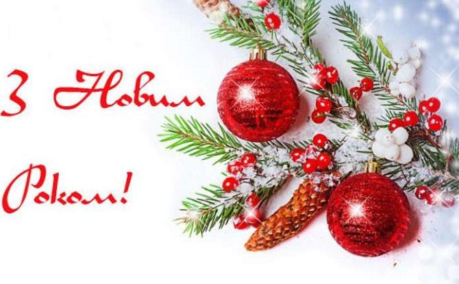 Найкращі  привітання та побажання на Новий рік 2021 6
