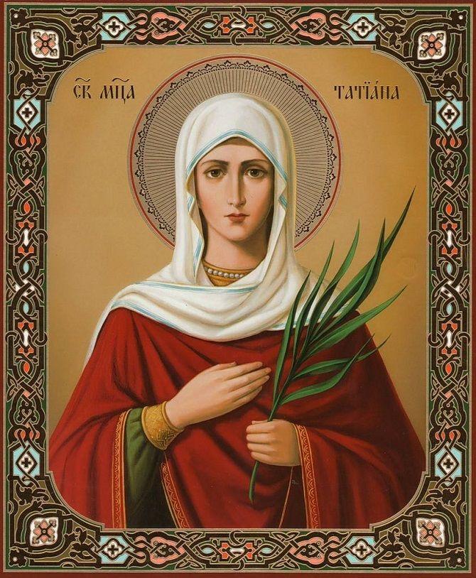свята великомучениця Тетяна