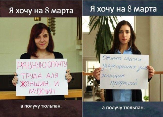феминистки 8 марта