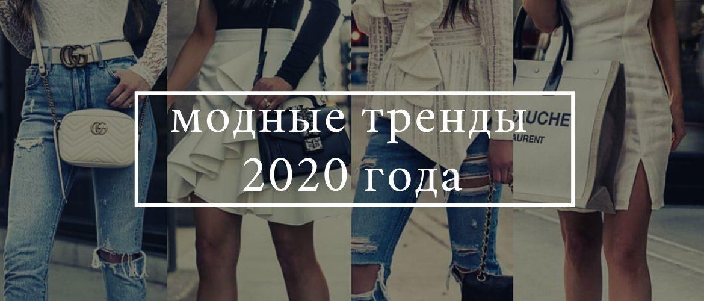 Мода 2020: що буде в тренді?