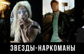 звезды наркоманы