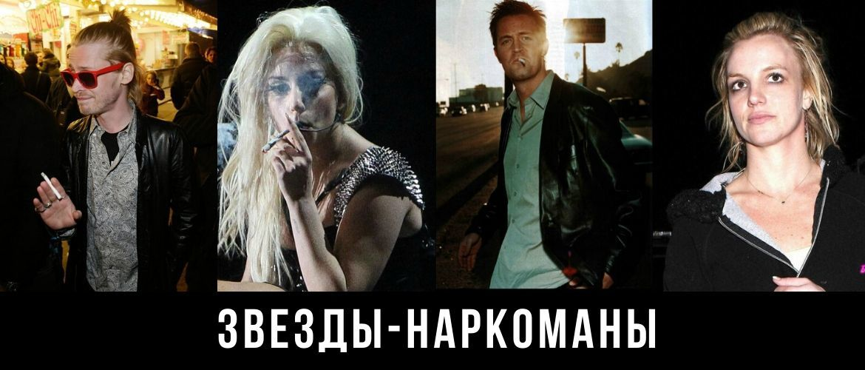 На голці: зірки, що втратили себе через наркотики