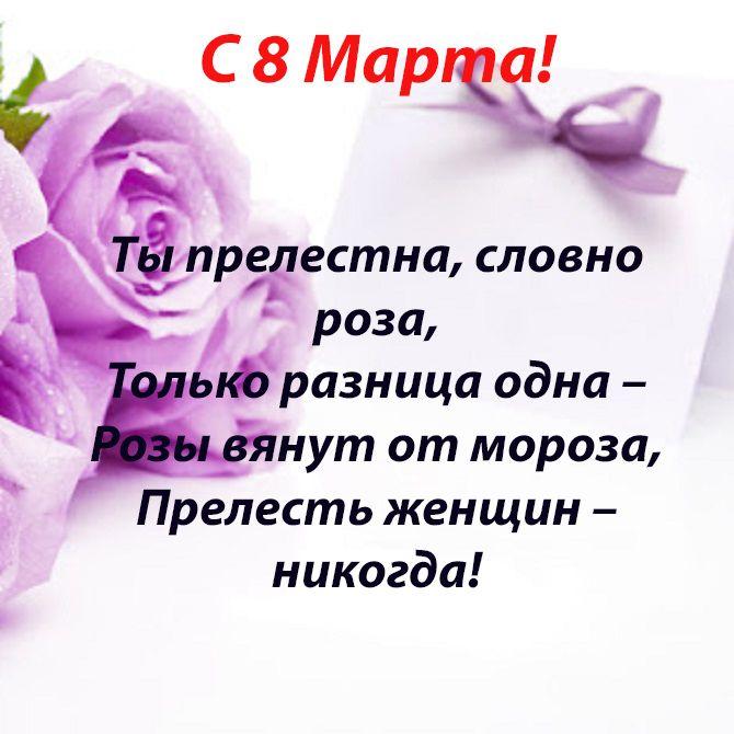 поздравления с 8 марта девушкам