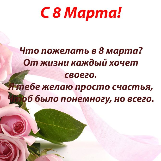 открытки с 8 марта женщинам
