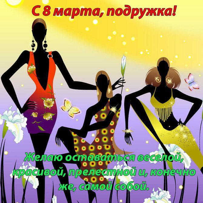 открытки с 8 марта подруге