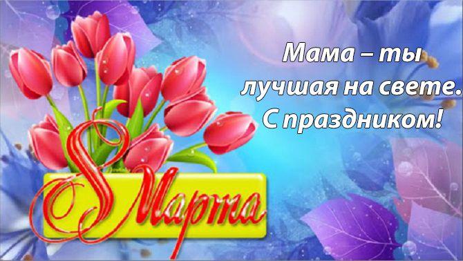 поздравления на 8 марта маме