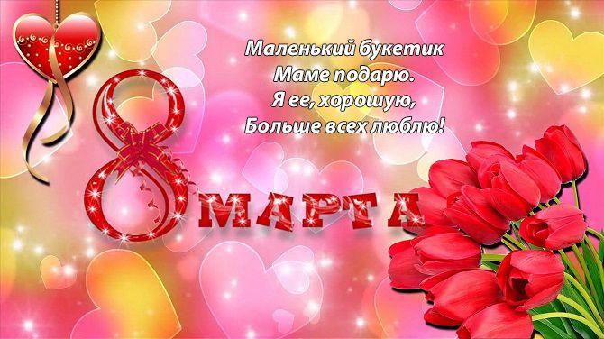 детские поздравления с 8 марта