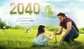 Документальный фильм «2040: Будущее ждет»: как изменить окружающий нас мир?