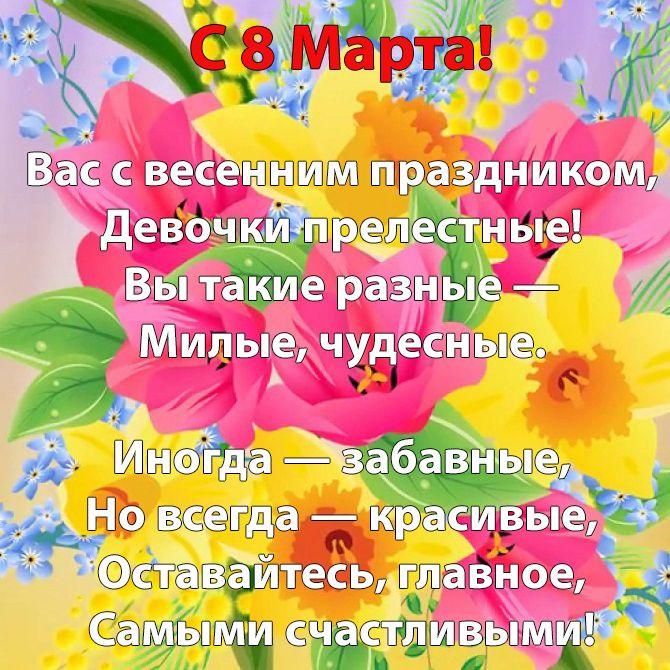 детские поздравления с 8 марта девочке