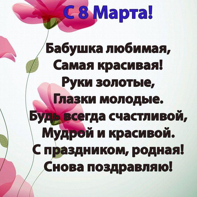 детские поздравления с 8 марта бабушке
