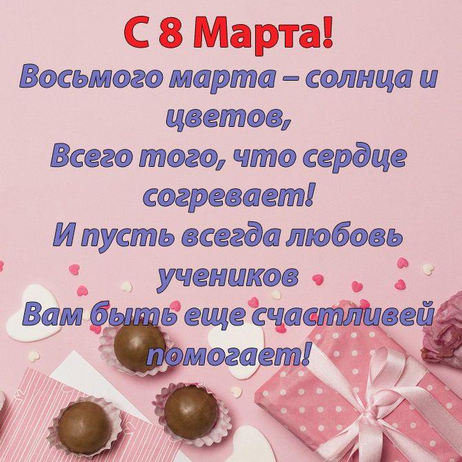 поздравления с 8 марта учителям и воспитателям