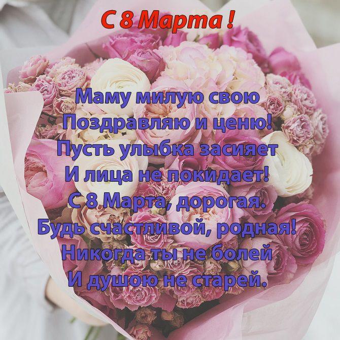 открытки с 8 марта маме