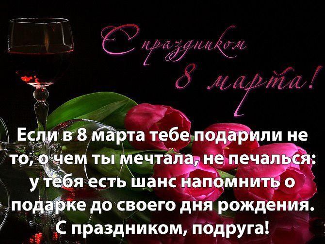 красивые поздравления с 8 марта подругам