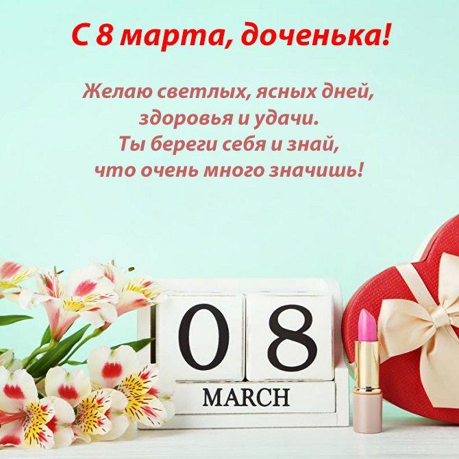 поздравления с 8 марта дочке