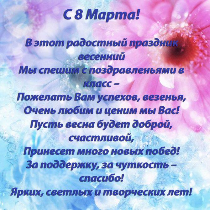 красивые поздравления с 8 марта учителям