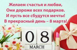 Привітання з 8 березня: красиві листівки, жартівливі картинки, душевні вірші і проза