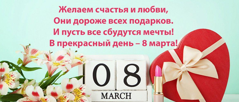 С наступающим 8 Марта: пожелания и поздравления