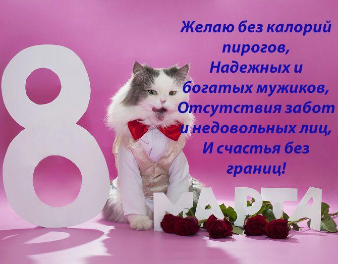 веселые поздравления с 8 марта