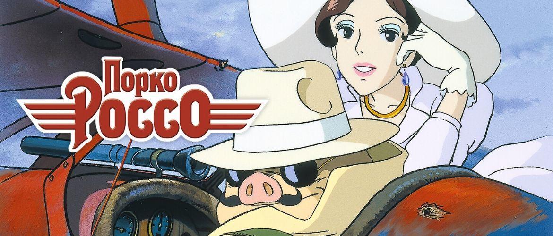 Японский мультфильм «Порко Россо»: лучшая анимационная картина Хаяо Миядзаки с антифашистским подтекстом