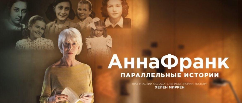 Документальний фільм «Анна Франк. Паралельні історії»: щоденник єврейської дівчинки-підлітка як документ Голокосту