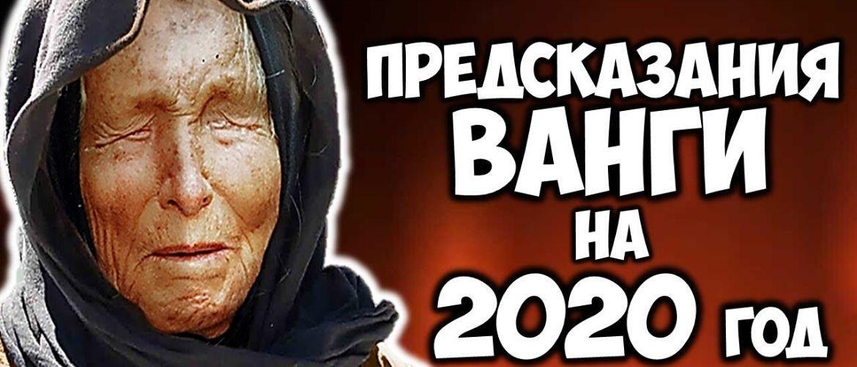 День пяти двоек – сможет ли человечество пережить его в 2020 году? Правдивые предсказания Ванги, которые уже сбываются
